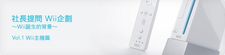 社长提问 Wii企划 Vol.1 Wii主机篇