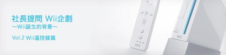社长提问 Wii企划 Vol.2 Wii遥控器篇