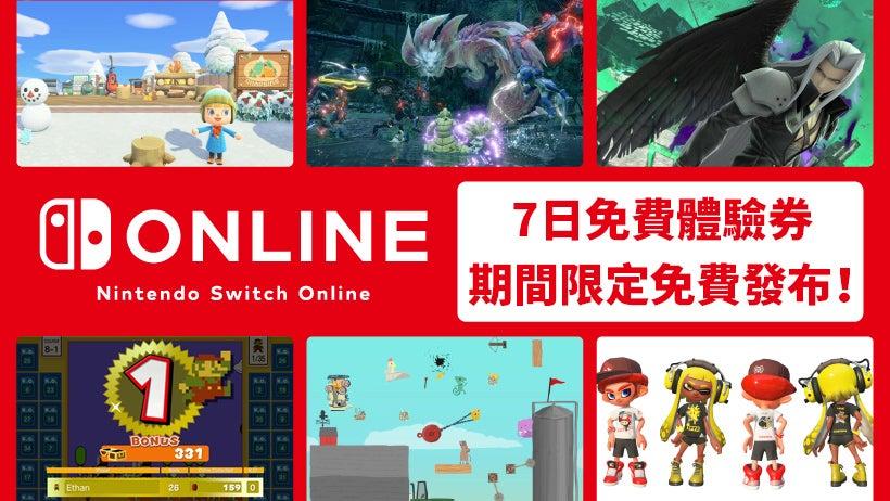 期間限定發布Nintendo Switch Online 7日免費體驗券!介紹能體驗線上遊玩的多款服務。